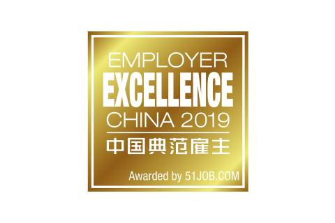 Employer Excellence China 2018