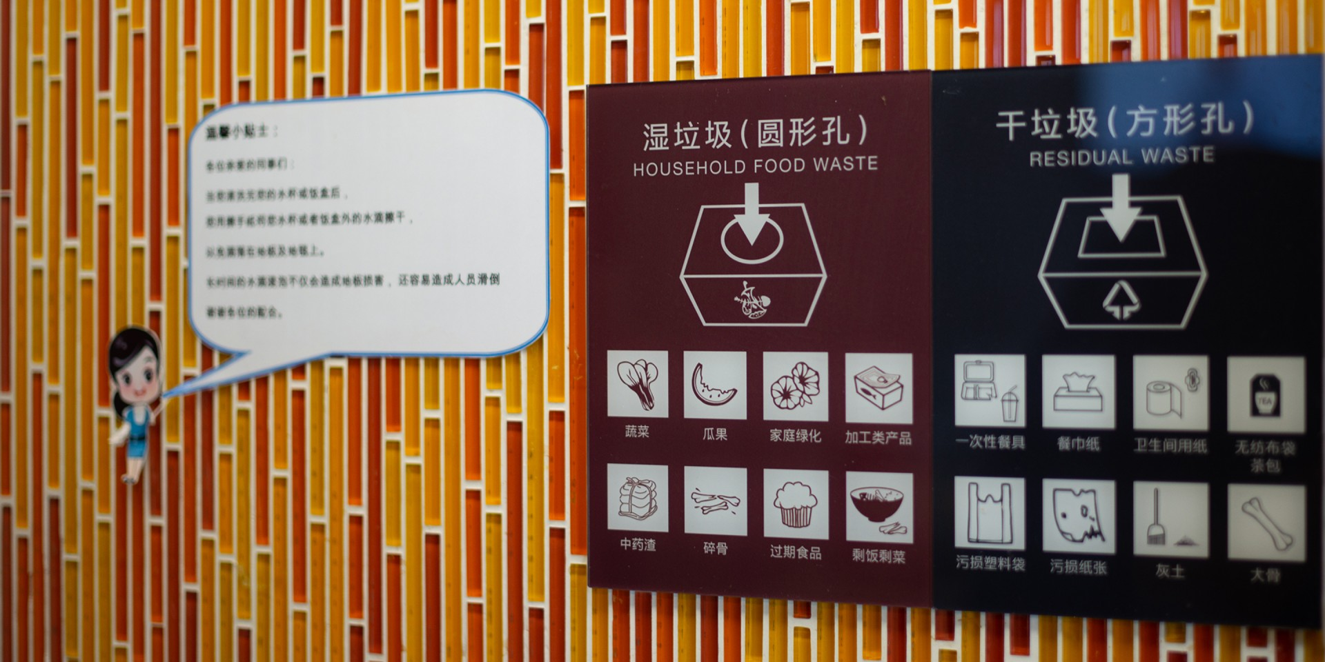 A sign showing how to sort waste at WACKER Shanghai